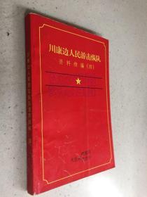 川康边人民游击纵队资料续编(四).