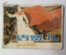 连环画唐赛儿 长江文艺出版社 83年10月1版1印 李立 绘 好品