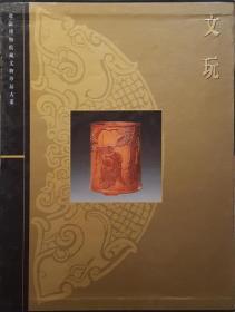 故宫博物院藏文物珍品大系:文玩