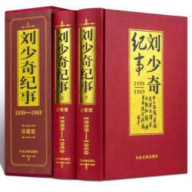 刘少奇纪事1898-1969