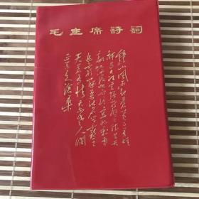 毛主席语录毛泽东选集红宝书学习老书旧书道具书老货