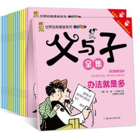 【扫码有声全15册】父与子全集正版彩色双语版漫画书
