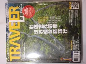 旅人志 2017年 10月 NO.149 原版期刊