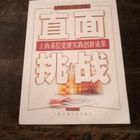 直面挑战:上海基层党建实践创新成果
