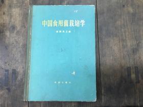 中国食用菌栽培学