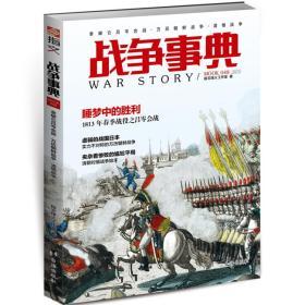 ML战争事典048:拿破仑吕岑会战. 万历朝鲜战争. 清缅战争