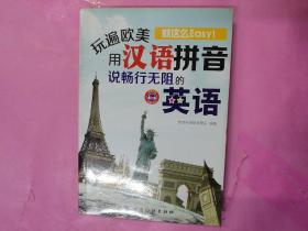 玩遍欧美就这么Easy!用汉语拼音说畅行无阻的英语