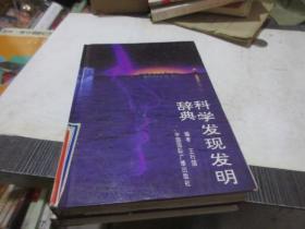 科学发现发明辞典  馆藏