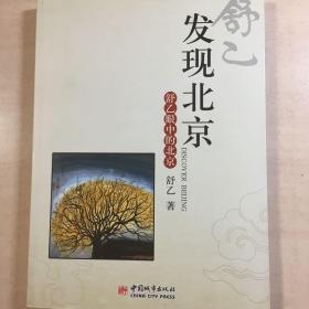 发现北京:舒乙眼中的北京
