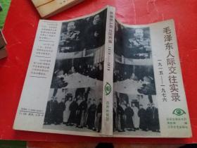 毛泽东人际交往实录【一九一五---一九七六】