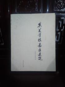 陈嘉庚纪念馆研究丛书---集美学校嘉庚建筑(精装)
