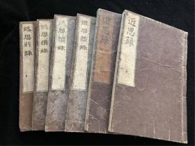 极稀见江户木活字本《近思录》2册全,又称活板近思录,版本稀见,国内尚无。另附上和刻本《近思续录》3册全、《近思别录》1册全,后二种为木刻本。共计六册。活板近思录有天保二年序