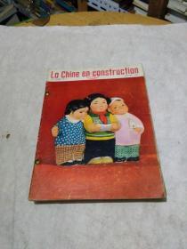 La chine en construction (法文版 中国建设)1973年(1-12)