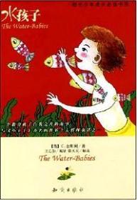 阳光少年成长必读书-水孩子