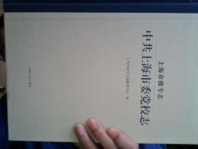 中共上海市委党校志