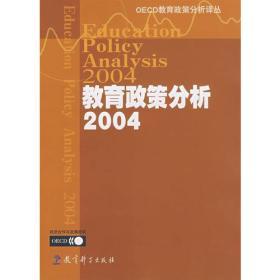 教育政策分析2004