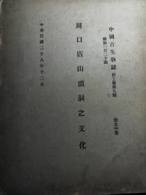 1939年著名科学家裴文中:周口店山顶洞
