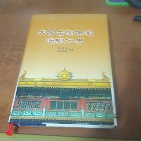 内蒙古喇嘛教近现代史   (精装一版一印)干净整洁