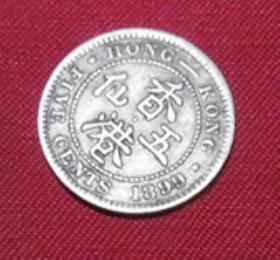 老古董纯银币1899年香港伍仙古代银钱女皇维多利亚像清代真品银制币
