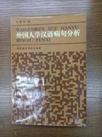 外国人学汉语病句分析