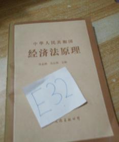 中华人民共和国经济法原理