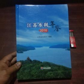 江苏水利年鉴2016年