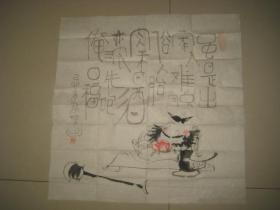 中国著名漫画家黎青先生书画作品一幅