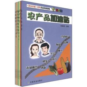 欢乐农家系列农业科普读物(全八册)
