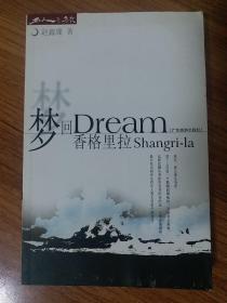 梦回香格里拉