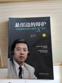 悬崖边的辩护:中国首席刑辩大律师X手记