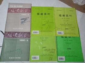 福建茶叶1992年2,3期,97年3,4期,96年第1期,97年第1期