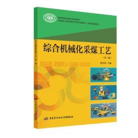 综合机械化采煤工艺(第二版)