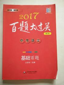 2017百题大过关中考语文基础百题