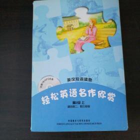 轻松英语名作欣赏:第2级(上)(英汉双语读物)(外研社点读书)