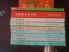 中国菜谱北京、湖北、湖南、上海、安徽、江苏、山东,家庭家宴菜制作、中国南北名菜谱共9本合售