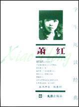 萧红--学生阅读经典