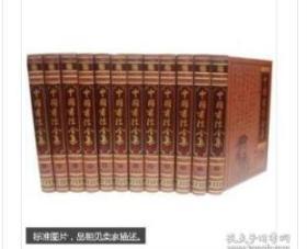 正版   中国书法全集   中国书法全集   90313H