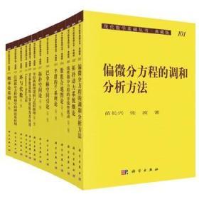 现代数学基础丛书(典藏版:第三辑)