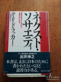 ***未来** 日文原版