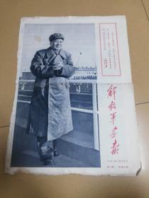 解放军画报  1967年  2月28日    第2期    本期8版