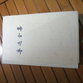 鲁迅全集    日记  (第十四卷)
