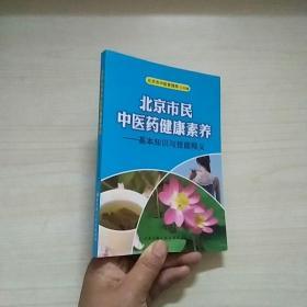 北京市民中医药健康素养-基本知识与技能释义