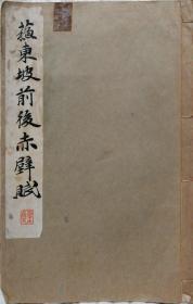 《苏东坡前后赤壁赋》平凡社1934年珂罗版印刷