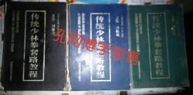 传统少林拳套路教程第1.2.3卷