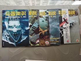 《兵器知识》2002年第1、2、7、9、10、11期合计6本
