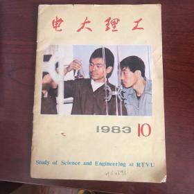 电大理工 1983年(第10期共1本)