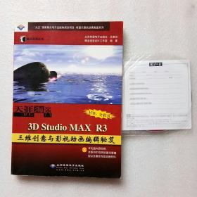 天涯海角--3D Studio MAX R3 三维创意与影视动画编辑秘笈(带光盘)
