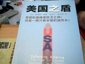 美国之盾:美国的盾牌是防卫之神?还是一把只有伞架的漏雨伞?