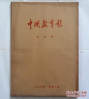 《中国教育报》,1987年全年合订本。(每星期2.4.6出版.每期4版)