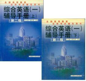 全国高等自学考试辅导用书 综合英语 一 辅导手册(上册+下册) 第二版